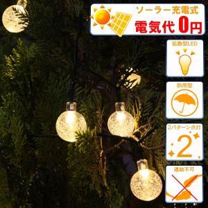 LEDイルミネーションライト ソーラーイルミネーションライト/ストレートライト クリスタルボール 電球色 30球|hanwa-ex
