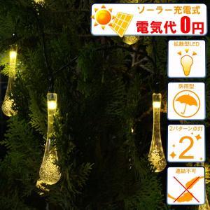LEDイルミネーションライト ソーラーイルミネーションライト/ストレートライト 雫 電球色 30球|hanwa-ex