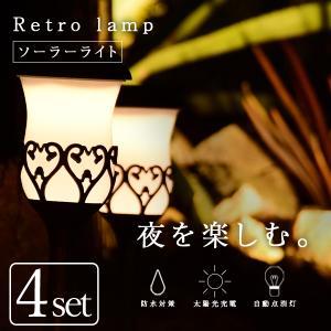 ソーラーライト レトロランプ 4個セット/ソーラーライト ガーデンライト ポールライト アンティーク あすつく対応商品|hanwa-ex