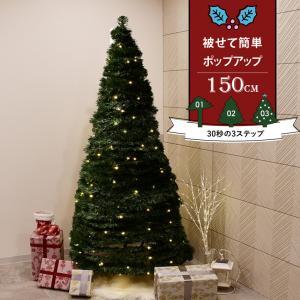 アコーディオンツリー150cmサイズ  クリスマスツリー イルミネーション付き LED/屋内 おりたたみ式 インテリア収納便利 ツリー|hanwa-ex
