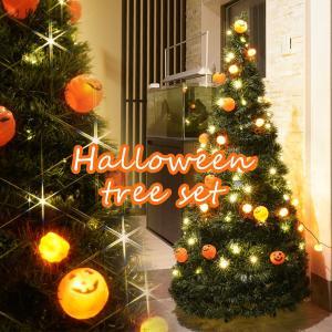 ハロウィン&アコーディオンツリーセット150cm/ハロウィン クリスマスツリー パンプキン カボチャ 折り畳みツリー 組立簡単 LED|hanwa-ex
