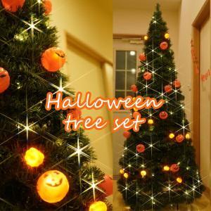 ハロウィン&アコーディオンツリーセット180cm/ハロウィン クリスマスツリー パンプキン カボチャ 折り畳みツリー 組立簡単 LED|hanwa-ex