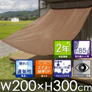 日よけ シェード クールシェード W200×H300cm モカ / サンシェード  シェード 日よけ オーニング (517497)