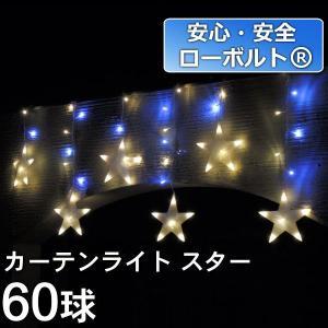 2in1イルミネーション/カーテンライト スター60球/コントローラー付き/イルミネーション/タカショー(602391)|hanwa-ex