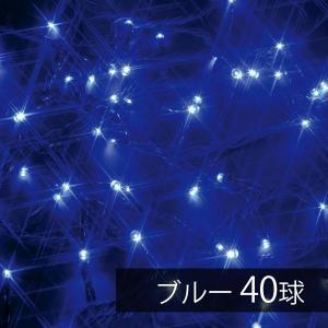 イルミネーション ストレート 40球 ブルー/ イルミネーション/ledイルミネーション/タカショー/LED/|hanwa-ex