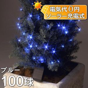 ソーラーイルミネーションライト/ストレートライト ブルー100球/コントローラー付き/クリスマス/イルミネーション/ソーラーライト/タカショー/|hanwa-ex