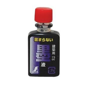 シンワ・墨液ミニボトル2本入り・77837|hanwa-ex