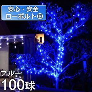 2in1イルミネーション/ローボルトLEDイルミネーション ストレートライト ブルー100球/コントローラー付き/クリスマス/イルミネーション/タカショー(603770)|hanwa-ex