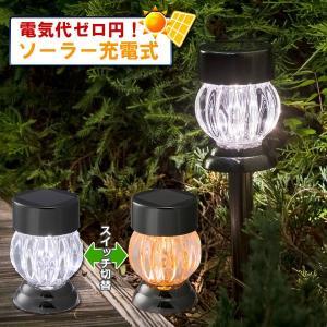 ガーデンソーラーライト ソーラークリスタルライト 2WAY ホワイト&ゆらぎイエロー/ LEDライト ポールライト 充電式|hanwa-ex