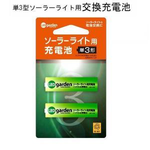 ソーラーライト用交換充電池 単3型(2本組)/ニッケル水素電池/メール便対応可能/ソーラーライト/