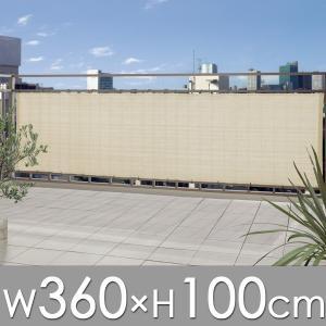 日よけ バルコニーシェード ベージュ W360×H100cm/サンシェード / シェード/日よけ / 日除け/よしず/すだれ/オーニング