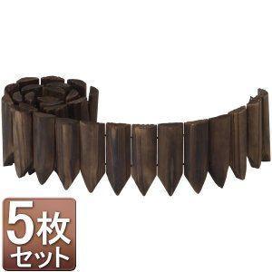 ガーデンエッジ 焼磨き 5枚セット H:10/ガーデンフェンス/ミニフェンス/木製フェンス/ hanwa-ex