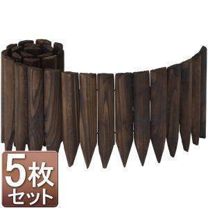 ガーデンエッジ 焼磨き 5枚セット H:20/ガーデンフェンス/ミニフェンス/木製フェンス/ hanwa-ex