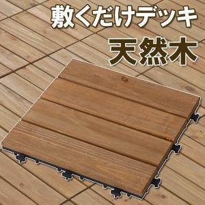 敷くだけデッキ 天然木 ナチュラルブラウン 30×30cm デッキパネル 木製タイル フロアデッキ ベランダ バルコニー|hanwa-ex