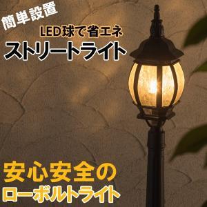 ローボルト ストリートライト 1灯 S コントローラーセット/ローボルトライト/ガーデンライト/|hanwa-ex