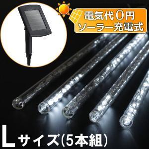 ソーラーイルミネーションライト/ソーラーLEDスノー L 5本セット/イルミネーション LED (スノーライト スノーフォール)|hanwa-ex