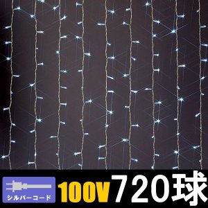 /LEDイルミネーション/カーテンライト ホワイト720球/コントローラー付き/イルミネーション/送料無料/コロナ産業/|hanwa-ex