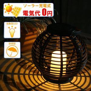 ソーラーランタンライト ラウンド/ソーラーライト/LEDイエロー/LEDライト/LEDガーデンライト|hanwa-ex