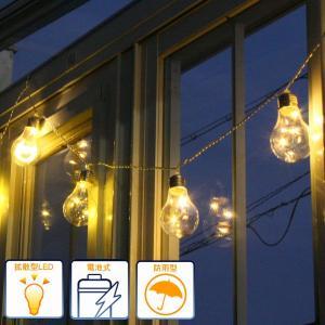 電池式パーティーライト10球/ガーデンライト/パーティーライト/LEDライト/イルミネーション/ハロウィン/クリスマス|hanwa-ex