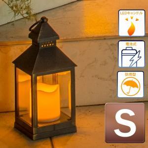 電池式ランタンライト S アンティークゴールド/ガーデンライト/インテリアライト/パーティーライト/LEDライト/イルミネーション/ハロウィン/クリスマス|hanwa-ex