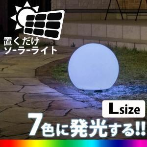 ソーラー ボールライト レインボー L ソーラーライト LEDライト LEDソーラーライト 置屋外 虹 球体 オシャレ/ナイト プール/|hanwa-ex