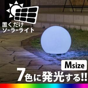 ソーラー ボールライト レインボー M ソーラーライト LEDライト LEDソーラーライト 置屋外|hanwa-ex