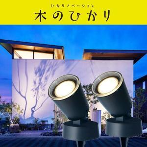 ひかりノベーション 木のひかりセット/ガーデンライト/屋外用照明/ローボルトライト/ひかりノベーション/リノベーション/|hanwa-ex
