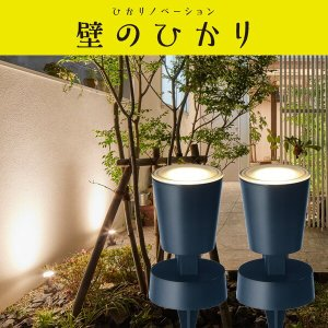 ひかりノベーション 壁のひかりセット/LGL-LH02P/ガーデンライト/屋外用照明/ローボルトライト/ひかりノベーション/ライトアップ/リノベーション/|hanwa-ex