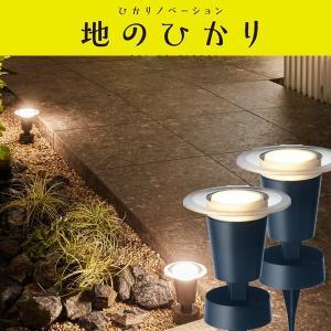 ひかりノベーション 地のひかりセット/LGL-LH03P/ガーデンライト/屋外用照明/ローボルトライト/ひかりノベーション/ライトアップ/リノベーション/|hanwa-ex