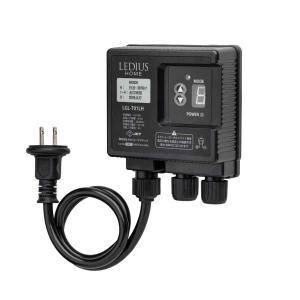 ひかりノベーション コントローラー/LGL-T01LH/ガーデンライト/屋外用照明/ローボルトライト/ひかりノベーション/コントローラー/ライトアップ/リノベーション/|hanwa-ex