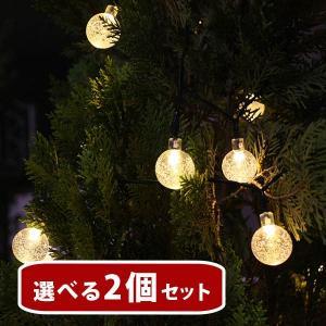 LEDイルミネーションライト ソーラーイルミネーションライト/ストレートライト 電球色 30球 2個セット|hanwa-ex