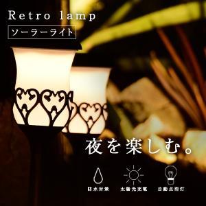 ソーラーライト レトロランプ/ソーラーライト ガーデンライト ポールライト アンティーク|hanwa-ex