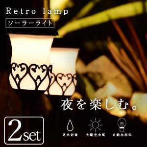 ソーラーライト レトロランプ 2個セット/ソーラーライト ガーデンライト ポールライト アンティーク|hanwa-ex