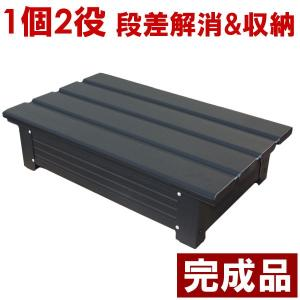 アルミ収納ステップ / ステップ 縁台 収納 段差解消|hanwa-ex