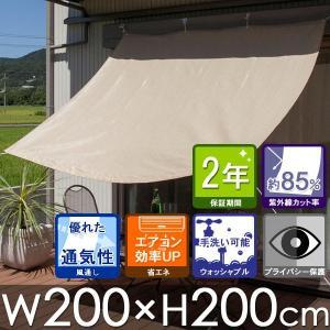 クールシェード W200×H200cm ベージュ/日よけ/シェード/オーニング/ベランダ/517510|hanwa-ex