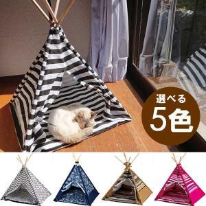 ペットティピーテント/ペット用テント ペットハウス テント ペット ペット用品  猫 超小型犬 犬猫兼用