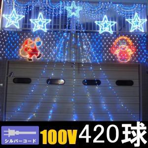 LEDイルミネーション/ドレープライトトップスター420球 ホワイトブルー/イルミネーション/送料無料/クリスマス/LED/ロングカーテンライト/コロナ産業|hanwa-ex