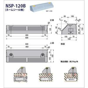 パーキングブロック NSP-120B 幅600mm高120mm コンクリート用ピン付き/カーストッパー/車止め/駐車場|hanwa-ex|02
