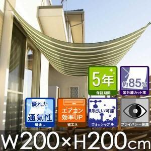 日よけ シェード クールシェード プライム  W200×H200cm グリーンベージュ/サンシェード / シェード/日よけ/すだれ/オーニング(517572)|hanwa-ex