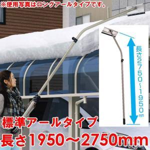 雪かき 雪下ろし 棒 雪落とし棒 雪おろし棒 おっとせいG 標準アールタイプ(組立式) / 雪かき 雪下ろし 棒 カーポート 雪かき用 除雪用品 三協アルミ|hanwa-ex