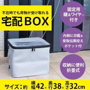 宅配ボックスハードタイプ50L 付属品込 ライトグレー/BOX 簡易固定 折りたたみ可能 盗難防止ワイヤー 鍵付 50リットル|hanwa-ex