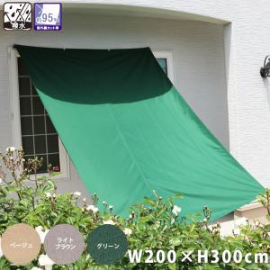 撥水シェード 撥水オーニング ウオーターブロック W200×H300cm /サンシェード 撥水 シェード 日よけ すだれ 雨よけ 防雨