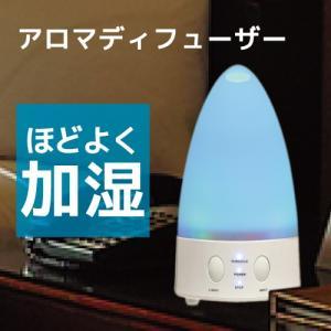 アロマディフューザー 超音波 アロマ 加湿器 おしゃれ 卓上加湿 アロマ ランプ 送料無料