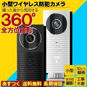 防犯カメラ ワイヤレス 小型 SDカード録画 全方位撮影 長時間 工事不要 ブラック ホワイト DVR-C1