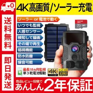 ■防水防塵規格IP54取得済みの防犯カメラ。 ■3型乾電池8本で動作可能。電源などの配線工事不要。 ...