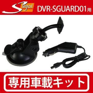 DVR-SGUARD01 専用 車載キット 12V車用 クレードル 吸盤 スタンド カーチャージャー シガー電源 シガーソケット hanwha