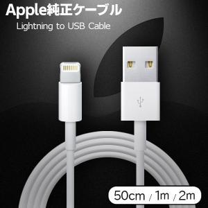 Apple純正品 iPhone / iPad用ケーブルです。  充電やデータ通信(同期)に使用できま...