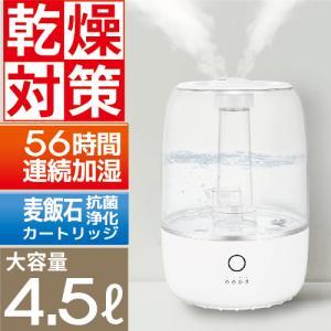 加湿器 超音波式 アロマ加湿器 連続77時間加湿 大容量 4.5L 抗菌 フィルター アロマディフュ...