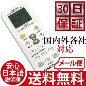 国内メーカー対応 エアコン リモコン 日本語説明書付 100...