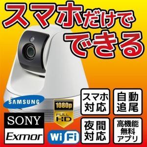 防犯カメラ ワイヤレス microSDカード録画 スマホ iPhone対応 WiFi ネットワーク ホームセキュリティ hanwha